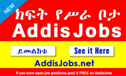 Marketing Officer Job in Addis Ababa