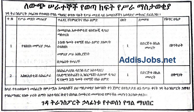 geda transport jobs ethiojobs