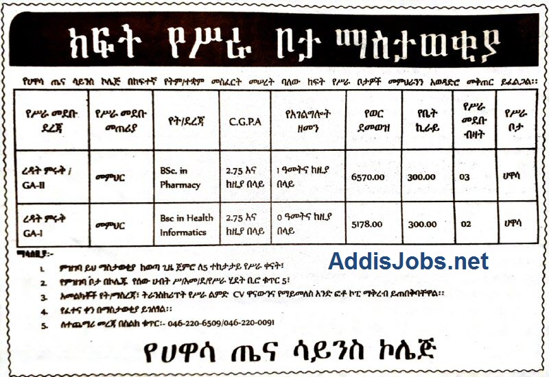 hawassa health college jobs