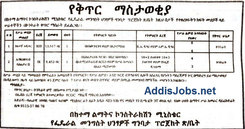 auditor job in ethiopia addisjobs